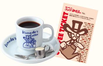 常客必買的咖啡券