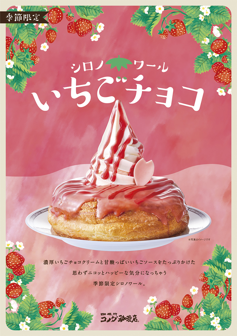最近新推出的シロノワール 草莓巧克力口味(期間限定)