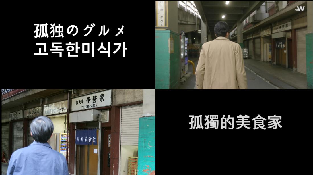 고독한 미식가 시즌6 2화 신주쿠 요도바시 시장 이세야식당(伊勢家食堂) 후기