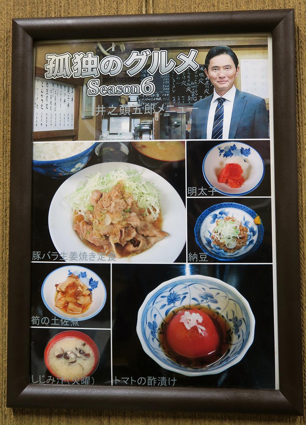 五郎的專屬菜單