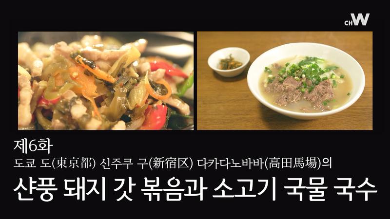 이미지 출처: 채널W 드라마 캡쳐