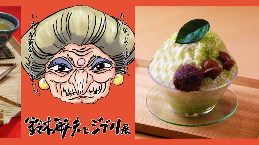 Triển lãm Toshio Suzuki và Studio Ghibli tại đền Kanda