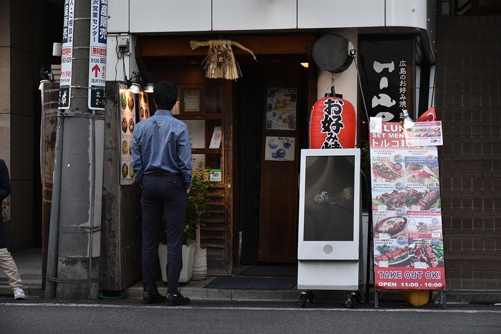 고독한 미식가 시즌1 9화 시모기타자와의 철판 요리 전문점 '히로키' 후기