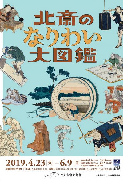 Edo Livelihoods by Hokusai