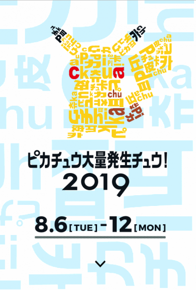 This yearly event consists of pikachus taking over Yokohama. This year it'll be a week filled with dance performances, light shows, processions of pikachu, and ever more ways to celebrate our favorite yellow electric mouse. For everyone still on the Pokemon Go! train, there will be special app events as well.