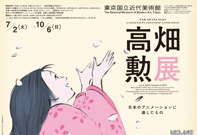 This exhibition is a display of the amazing work from the late Takahata Isao, legendary animation director and core member of Studio Ghibli. If you loved Grave of the Fireflies, The Tale of Princess Kaguya, or any of his other beloved films, you'll definitely enjoy this exhibition all about the director's work.