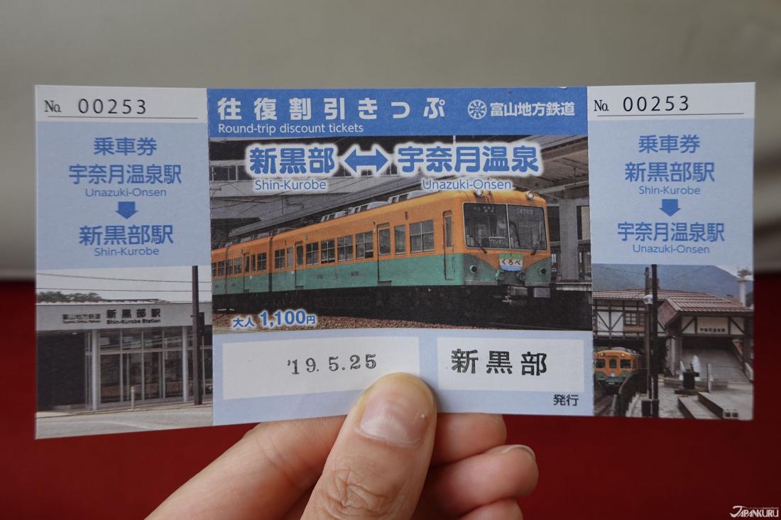 新黑部站與宇奈月溫泉站的往返車票