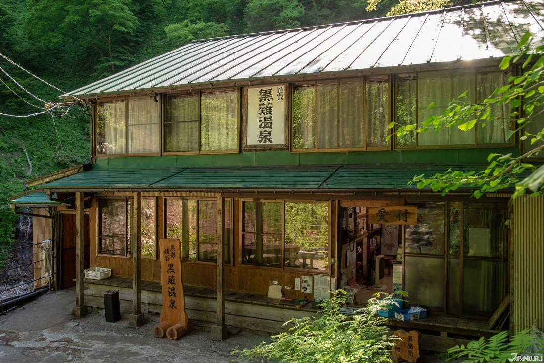 온천 이용 접수는 '료칸 쿠로나키온천'에서