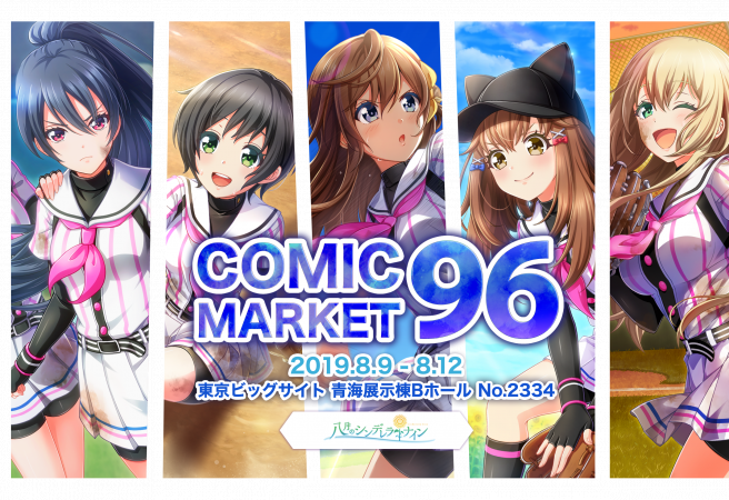 Love comics? Manga? Anime? Video games or card and board games? Cosplay? Fun bits of Japanese pop culture? Then make time for Comic Market 96! Comic Market has a history of more than 40 years, and has grown into a regular Tokyo event, consistently drawing 35,000 publishing groups and more than500,000 attendees over the three days. Booths from comic publishers and independent artists fill the halls, alongside tons of others doing everything from showing off upcoming video games, to selling clothing and accessories. If you want to look at the full catalog of participants and a map detailing where every single booth will be, they offer an online version (website registration necessary, but totally free), or apaid hard copy catalog.