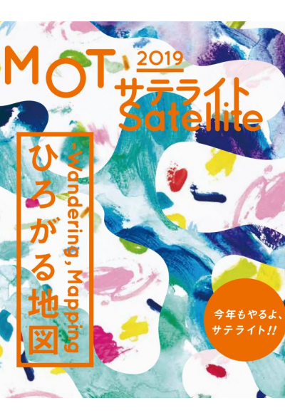 "This interesting event was first held in 2018, when Tokyo's museum of contemporary art was under renovations, pushing the art out of the one building and into the rest of the neighborhood. Even now that the museum has reopened, the MOT (Museum of Contemporary Art Tokyo) is positioning itself as a ""neighborhood satellite presenting perspectives for experiencing the neighborhood,"" and continues to encourage visitors to explore the surrounding area.