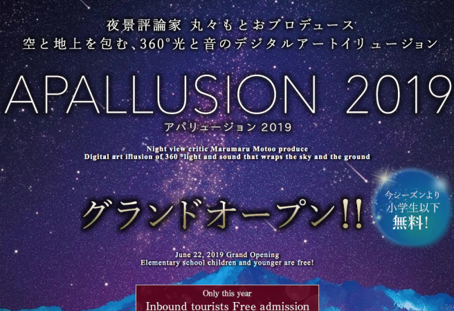 With ground projection mapping and an aurora show in the sky, 360° of digital illumination art will surround you in the old golf course at APA Resort Joetsu-Myoko (アパリゾート上越妙高) in Niigata Prefecture (20 min drive from Akakura Onsen Ski Area).  ***Only for this year, this illumination event is open to inbound tourists for FREE. ***  Just bring along your passport for free entry!