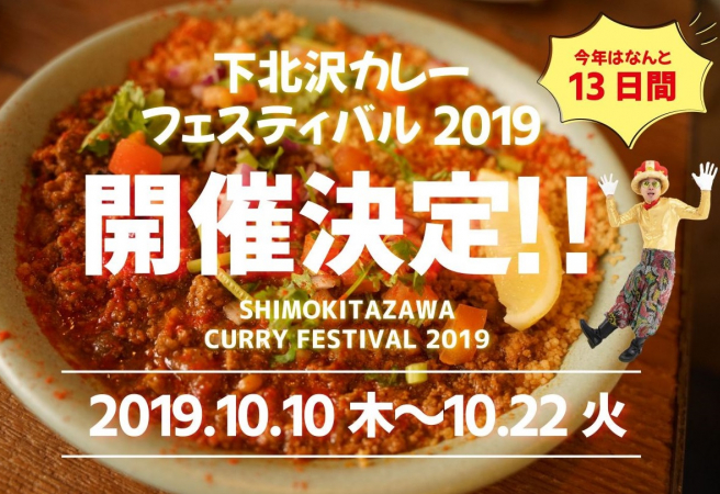 When you think of curry, Japan might not be the first country to come to mind, but the dish has existed in Japan since the Meiji Period (1868 - 1912) and has been popular in the country for many years. Nowadays, the Shimokitazawa Curry Festival refers to itself as a