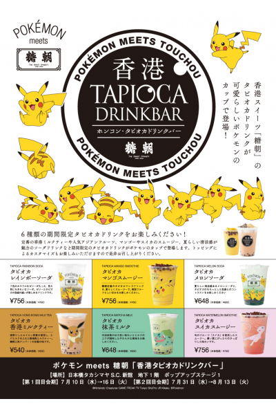 This pop-up pokemon drink bar is being hosted by Touchou, a.k.a. The Sweet Dynasty, a Tokyo restaurant specializing in Hong Kong sweets. For a limited time, Touchou will offer six different drinks featuring both pokemon, with designs like dancing pikachu and prancing eevee, and tapioca bubbles. If you lovebulbasauror boba, don't miss the chance to see them together!  Special Tapioca Drinks: (See poster for individual photos. Added toppings also available.)       Rainbow Soda, ¥756 Mango Smoothie,¥756 Melon Soda,¥648     Hong Kong Milk Tea, ¥540 Matcha Milk, ¥648 Watermelon Smoothie, ¥756