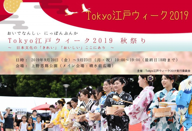 Taking place in Ueno Park, this festival celebrates all things traditional Tokyo. Taking its name from the capital's former moniker, the Edo Week festivalwill be full ofbooths and events teaching the public about Tokyo culture.Watch performances, participate in workshops, and chow down on some tasty Tokyo treats!