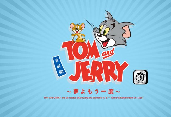 今年正逢80大壽的《湯姆貓與傑利鼠》不僅是動畫和劇場版,今年也音樂劇化了!8月在名古屋首度公開演出大獲好評,9月和10月也將轉移至東京和大阪演出啦!將動畫系列中的人氣名作《~再度夢想~》搬上真實的舞台,由真人出演的湯姆與傑利又會是什麼樣子呢?
