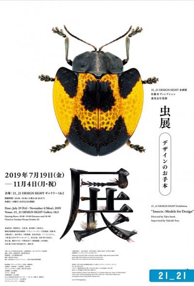 디자이너들이 과거에 곤충을 어떻게 보고 있었는지 볼 수 있고 미래에 곤충을 사용하여 새롭고 아름다운 창조물을 만들어 낼 수 있는지를 볼 수 있는 기회입니다.