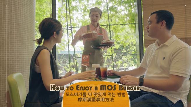 모스버거 입문 : 버거 그 자체를 오롯이 음미하는 방법 !