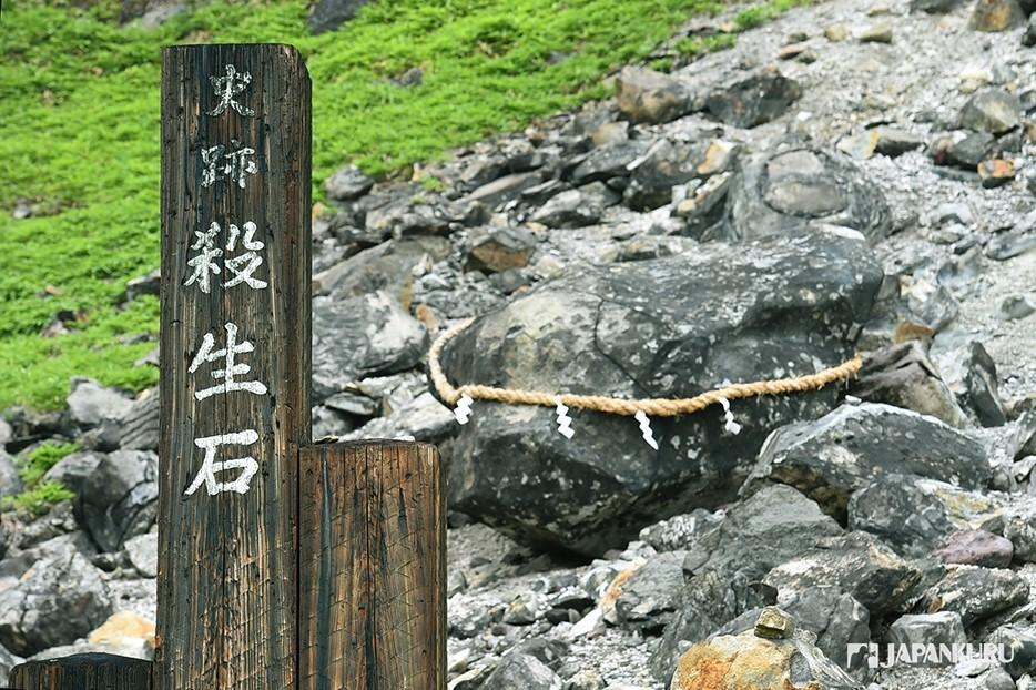 The Killing Stone (殺生石, Sessho-seki)