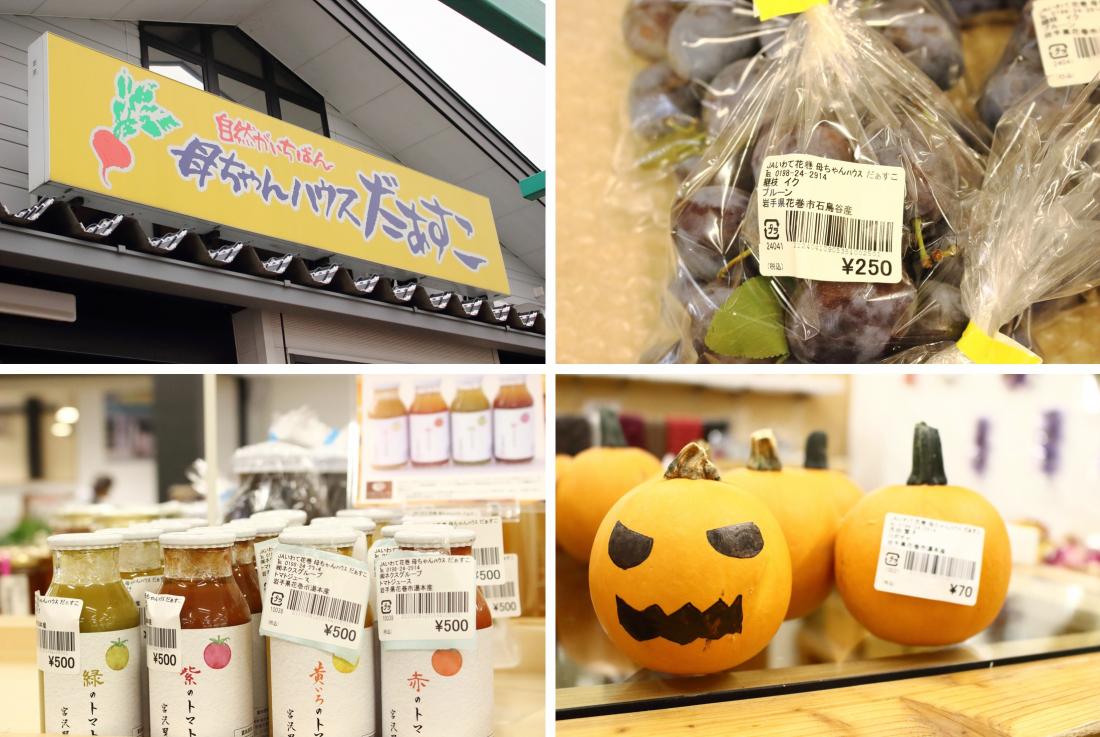 花卷農產品直販店(JA花巻 農産物直売所母ちゃんハウスだぁすこ)