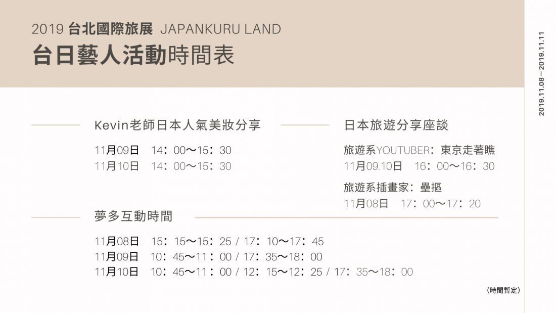 Schedule of our JAPANKURU LAND booth