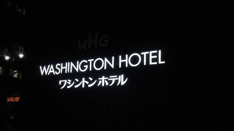 仙台華盛頓酒店:交通便捷、女性專用房、在地美食早餐