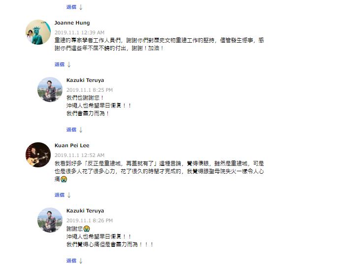 ▲ 台灣人在募資平台的留言