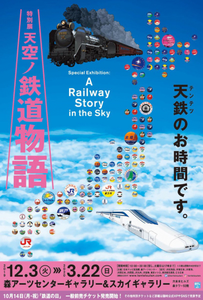 Special Exhibition: A Railway Story in the Sky (特別展 天空ノ鉄道物語) (Tokyo)