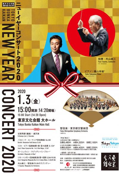 金氏世界紀錄鋼琴家橫山幸雄 X 東京都交響樂團:新年音樂會 NEW YEARS CONCERT 2020