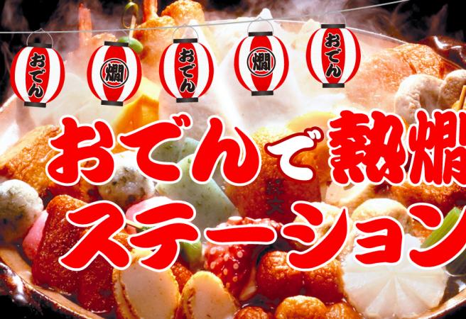 JR兩國站3號月台 期間限定的關東煮與燒酒 station