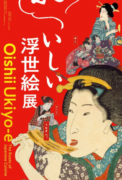 Oishii Ukiyo-e ~ The Roots of Japanese Cuisine (Art Exhibition/Tokyo) (Museum Currently Closed)