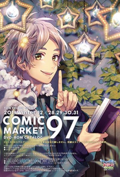 Comic Market 98 (Comiket Spring 2020)