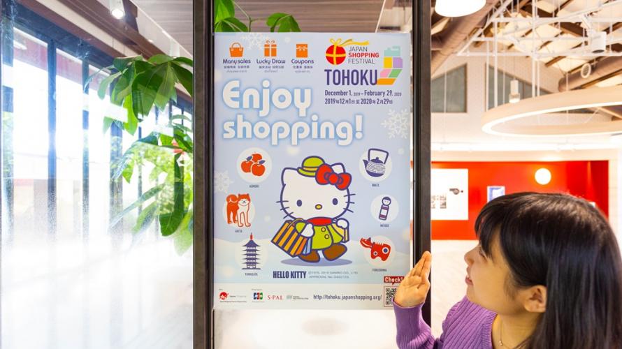 เชิญพบกับ Japan Shopping Festival in Tohoku ประจำปี 2019-2020!...