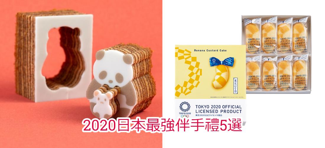 2020년 맞이 일본여행 기념품 추천! (ft. 쥐의 해)