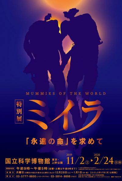 詛咒法老圖坦卡門現身上野?「木乃伊~追求永生~」特別展