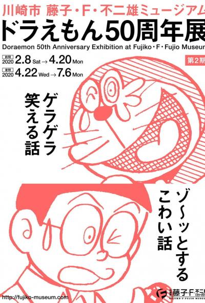 Doraemon 50th Anniversary Exhibition at Fujiko・F・Fujio Museum (Kawasaki)