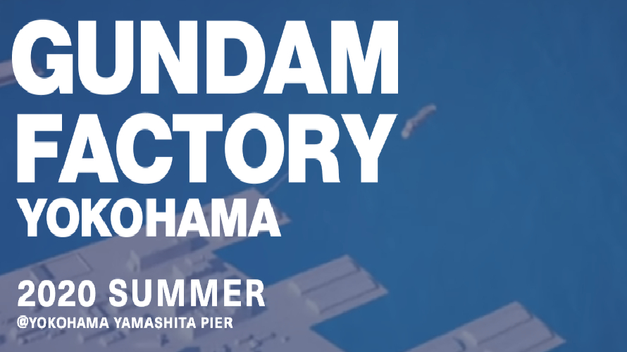 Gundam Factory Yokohama To Be Opening October 2020