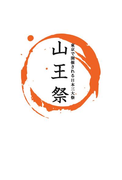 일본 3대 마츠리 중 하나! 산노 마츠리(山王祭)