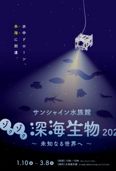 오싹오싹 심해 생물  ~미지의 세계로 ~(도쿄 선샤인 수족관 기간 한정 이벤트)