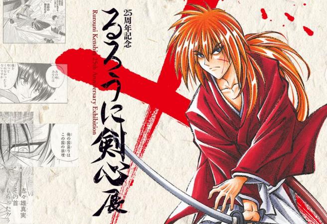 Rurouni Kenshin 25th Anniversary Exhibition (Tokyo) (Postponed to 2021, Due to COVID-19)