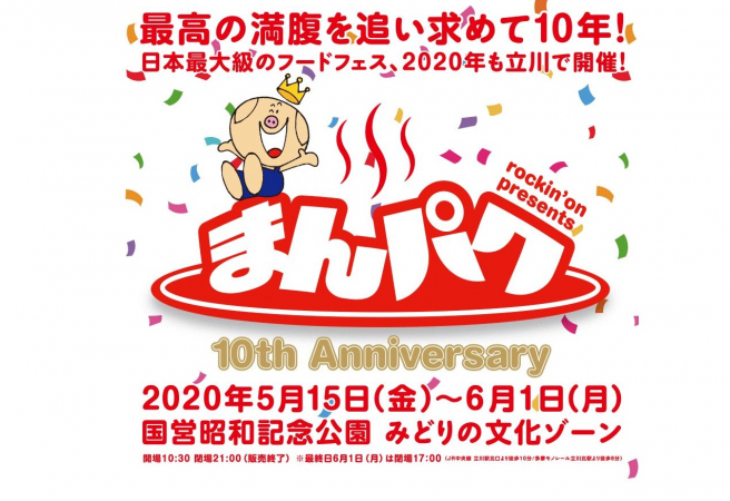 Manpaku Food Festival 2020 - 10th Anniversary!