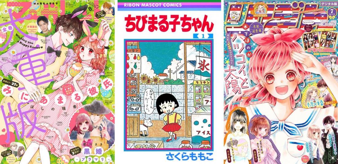 ・Margaret (マーガレット) + Ribon (リボン) ~ Shoujo Manga
