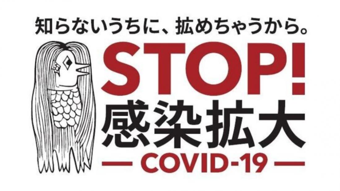'아마비에'를 사용한 코로나 확산방지 캠페인(후생노동성 홈페이지에서 인용)