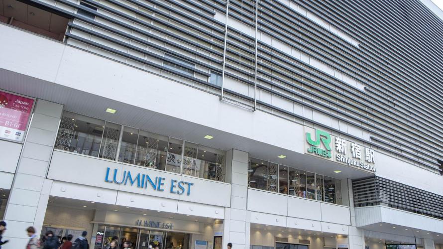 新宿LUMINE有一有二還有三  新宿LUMINE EST 美食逛街攻略來惹!