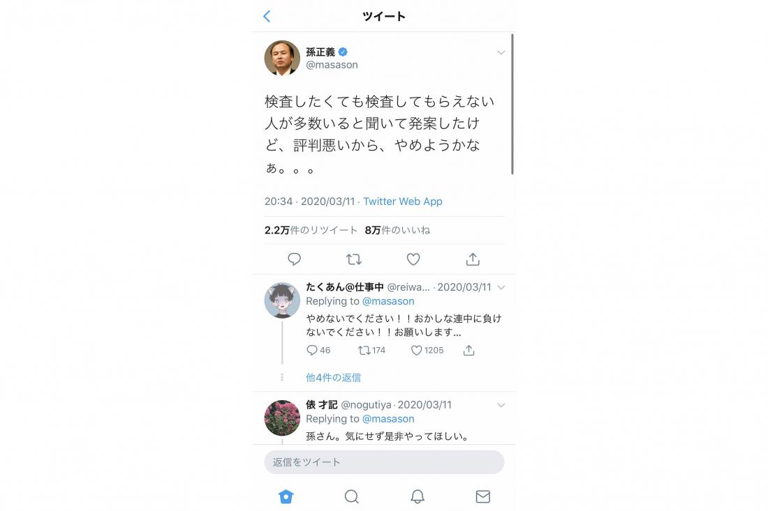 일본 여론 및 정부압박으로 인한 몰매?