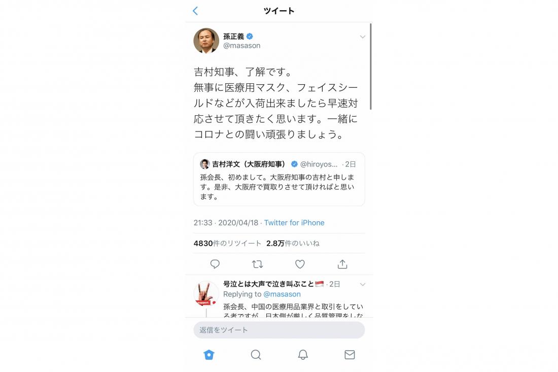 일본 각 지방도지사들의 반응