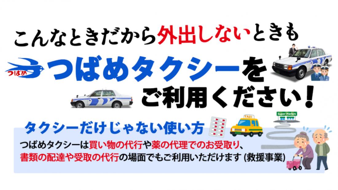 '사람'이 타지 않아도 택시는 유용하다!