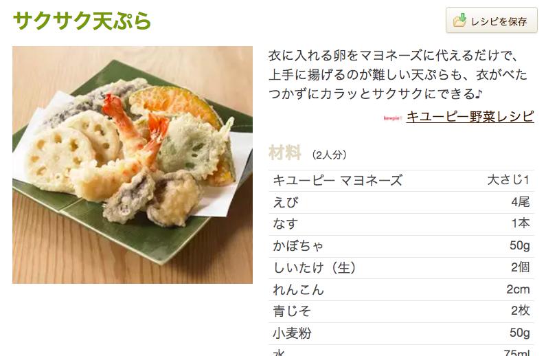 Recipe ④ Tempura (天ぷら)