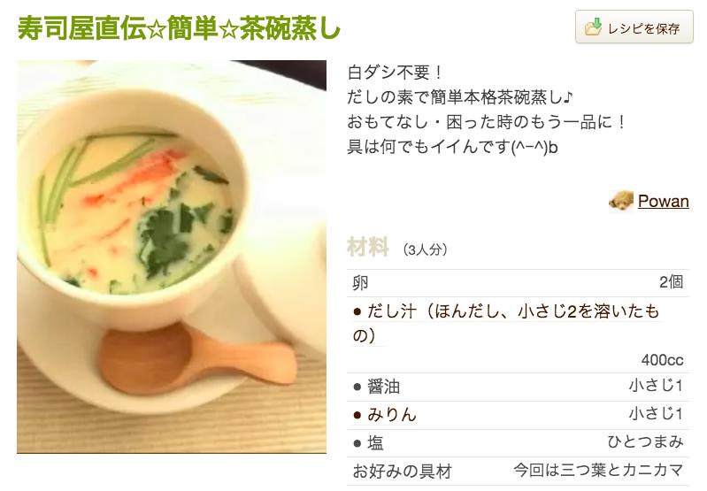 Recipe ⑤ Chawanmushi (茶碗蒸し)