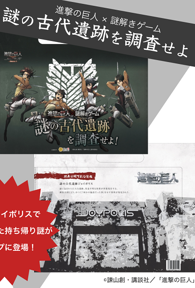 【New Product Release】Attack on Titan At-Home Escape Room Puzzle Pack
