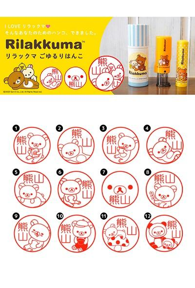 【New Product Release】Rilakkuma Hanko (Name Stamps)